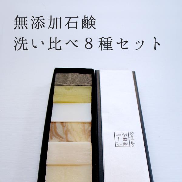 NEW product 無添加石鹸洗い比べ8種セット