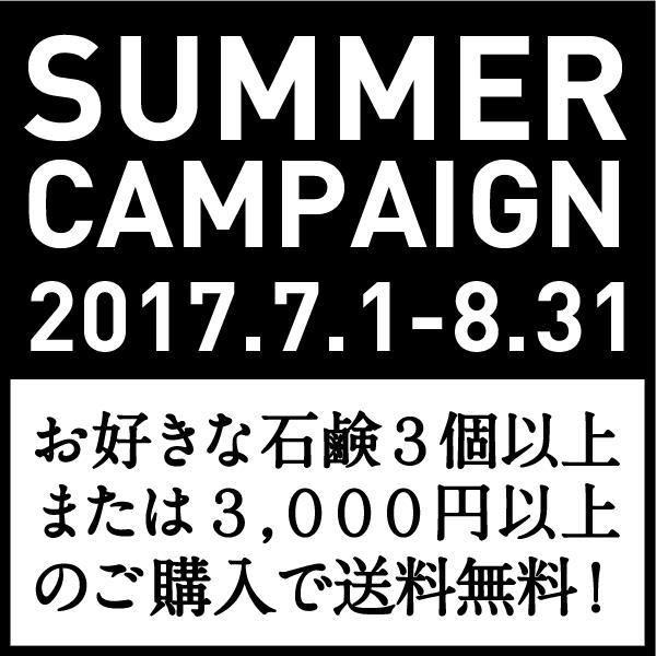SUMMER CAMPAIGN 2017.7.1-8.31 お好きな石鹸3個以上または3,000円以上のご購入で送料無料!