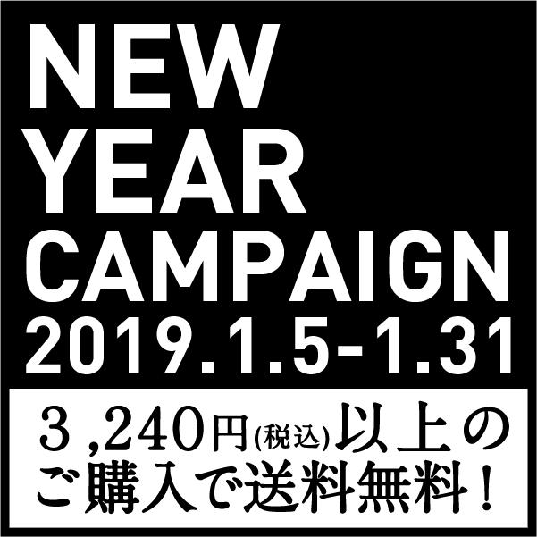 NEW YEAR CAMPAIGN 2019.1.5-1.31 3,240円(税込)以上のご購入で送料無料!
